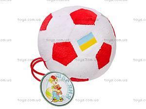 Мягкая игрушка «Футбольный мяч», М-XY5177, отзывы