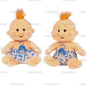 Мягкая игрушка «Малыш», LA710A