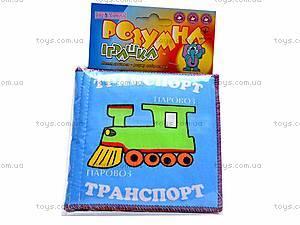 Мягкая книжка, , детские игрушки