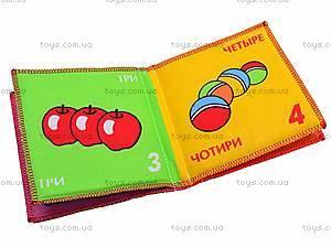 Мягкая книжка, , toys.com.ua