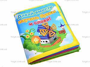 Мягкая книжка обучающая, CHH53-A/B/C, фото