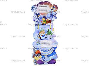 Мягкая книжка «Снегурочка» серии «С Новым годом!», М554003Р, фото