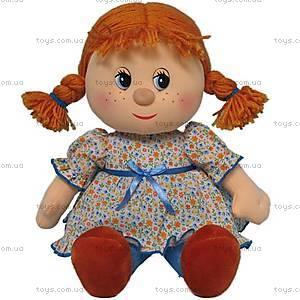 Мягкая кукла «Маруся», LA8061C
