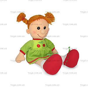 Мягкая кукла Майа в платье с вишенями, LA8575C