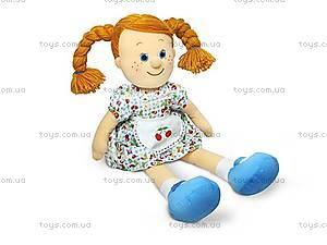 Мягкая кукла «Танюша в платье с фартуком», LA8749C