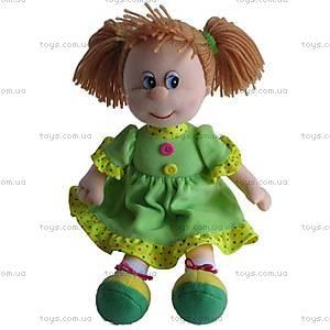 Мягкая кукла «Варенька», LF961