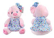 Мягкая музыкальная «Свинка», 34 см , C31163, детские игрушки