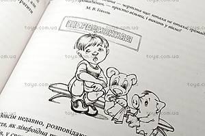 Мягкая палитурка «Здоров'я дитини і здоровий глузд її рідних», , цена