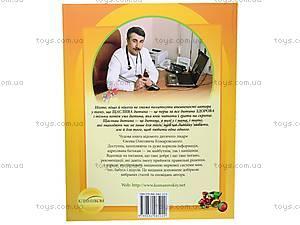 Мягкая палитурка «Здоров'я дитини і здоровий глузд її рідних», , игрушки