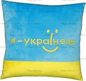 Мягкая подушка  «Я-украинец», ПШ-0166