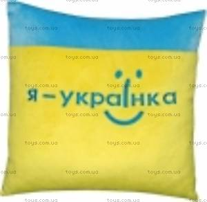 Мягкая подушка «Я-украинец», ПШ-0167