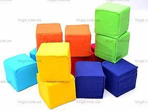Мягкие кубики,