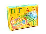 Кубики для самых маленьких «Азбука», , toys.com.ua