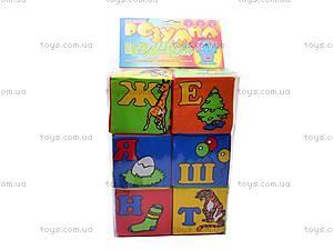 Мягкие кубики «Азбука с рисунками», , купить