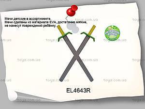 Мягкий меч, SR3688E