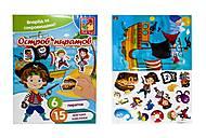 Мягкие наклейки «Остров пиратов», VT4206-34, игрушки