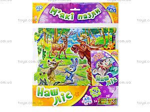 Мягкие пазлы для детей «Наш лес», А317005У4806, отзывы