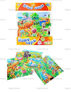 Мягкие пазлы для детей «Наше село», 4820