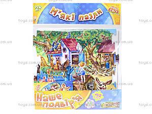 Мягкие пазлы «Наш мир: наш дворик», украинские, 4776, отзывы