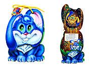 Мягкие зверята «Про зайчат», М512002Р, отзывы