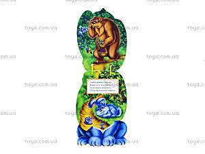 Книжка-игрушка «Про зайчат», М512006У, фото