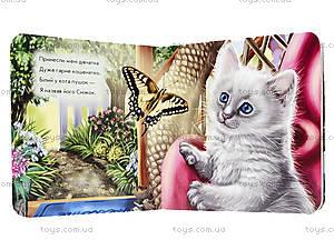 Книжка про зверей «Котенок», А582007У, купить