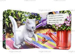 Книжка про зверей «Котенок», А582007У, фото