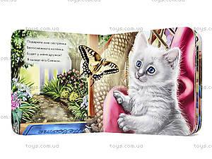 Книжка «Милые зверята: Котёнок», А582003Р, купить