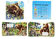 Детская книжка про зверей «Медвежонок», А582004Р, фото