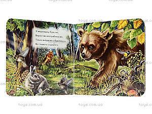 Книжка про зверей «Медвежонок», А582008У, купить