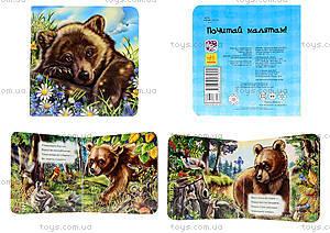 Книжка про зверей «Медвежонок», А582008У