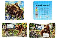 Книжка про зверей «Медвежонок», А582008У, фото