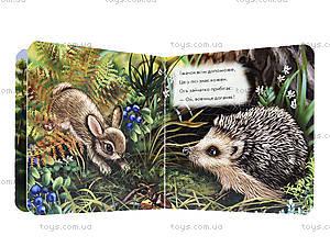Книжка про зверей «Ёжик», на украинском, А582006У, фото