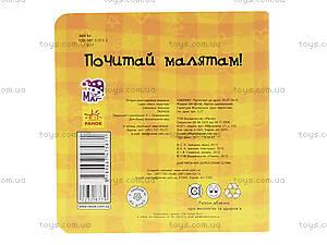 Книжка про зверей «Ёжик», на украинском, А582006У, отзывы