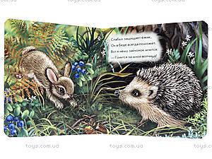 Книжка про зверей «Ёжик», А582002Р, купить