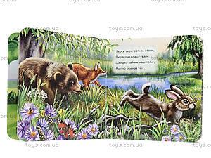 Книжка для малышей «Зайчик», А582005У, фото