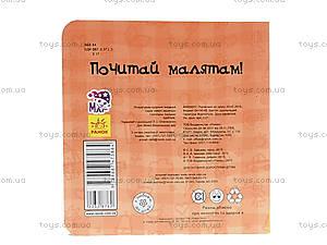 Книжка для малышей «Зайчик», А582005У, отзывы