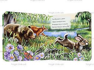 Книжка про зверей «Зайчик», А582001Р, фото