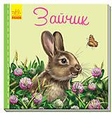 Книга «Милі звірятка (нові) : Зайчик», А582013У, фото