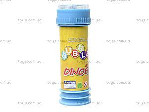 Детские мыльные пузыри «Динозавры», 333-13, купить