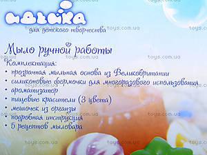 Мыло ручной работы для детей «Конфетки-ассорти», 94105, отзывы