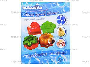 Мыло ручной работы для детей «Конфетки-ассорти», 94105, цена