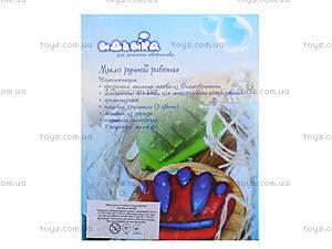Мыло ручной работы для детей «Королевство», 94103, купить