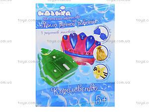 Мыло ручной работы для детей «Королевство», 94103, магазин игрушек