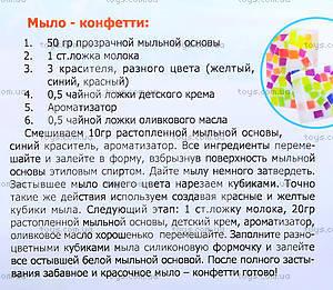 Мыло ручной работы для детей «Модница», 94099, фото