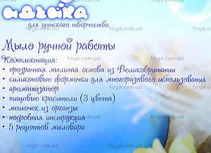 Мыло ручной работы для детей «Модница», 94099, отзывы