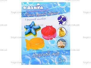 Мыло ручной работы для детей «Морской мир», 94104, магазин игрушек