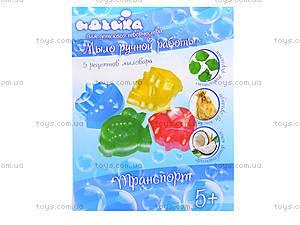 Мыло ручной работы для детей «Транспорт», 94101, детские игрушки