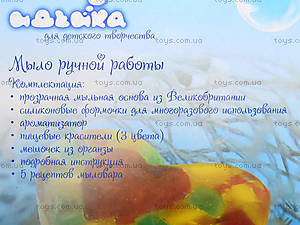 Мыло ручной работы для детей «Валентинки», 94102, фото