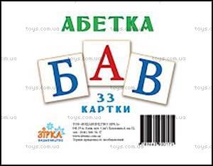 Мини-карточки «Буквы», 67146